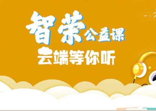 智荣中学(南校)公益课程龙虎榜