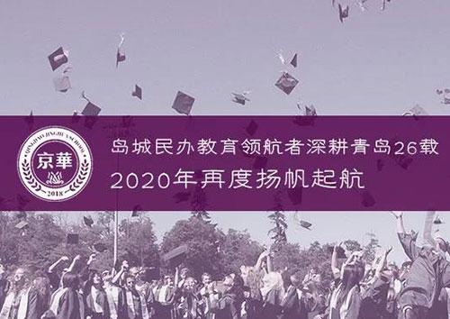 青岛 | 26年岛城民办教育领航者再度扬帆起航