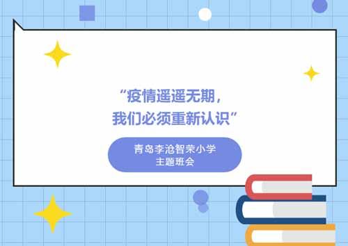 """青岛李沧智荣小学""""疫情遥遥无期,我们必须重新认识""""主题班会"""